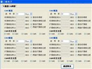 六通道CAN网桥型号: SG_CanHub_600