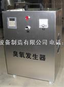 湖北武汉臭氧发生器-武汉臭氧发生器厂家