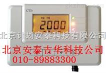固定式二氧化碳检测仪AT-CO2-SD