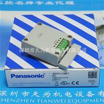 AFPX-COM1 PLC通讯插件日本Panasonic松下
