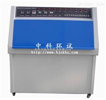 紫外耐气候老化试验箱/紫外线老化试验箱
