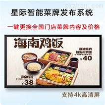 餐飲電子菜譜智慧顯示屏