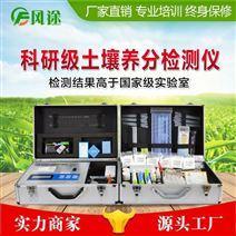 土壤成分分析仪