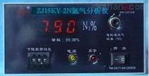 氮气纯度分析仪 型号:ZX7M-KY-2N