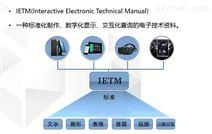 交互式電子技術手冊