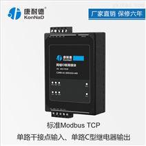 康耐德 网络型IO模块C2000-A1-SDD1010-AB3