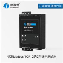 康耐德 网络型IO模块 Modbus tcp协议