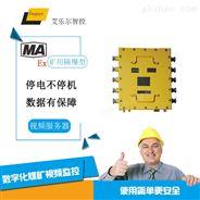 煤矿隔爆视频服务器厂家 陕西艾乐尔