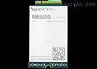 5G RM500Q工业5G路由器