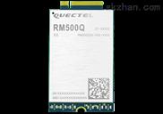 移远模组5G RM500Q