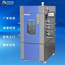 长沙高端优质快速温度变化试验箱