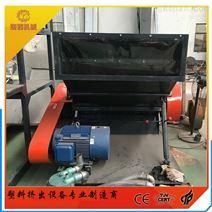 1200合成树脂瓦专用粉碎机(破碎机)
