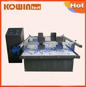 大连模拟运输振动台|模拟运输振动试验机