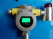 在线固定式天然气浓度报警器