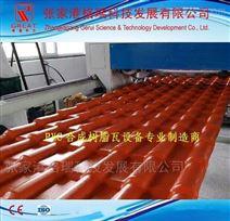張家港PVC塑料平改坡瓦機器設備生產線