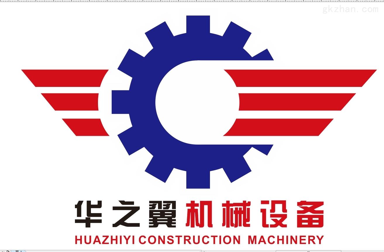 华之翼机械设备厂