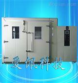大型高温老化试验房|南京高低温老化试验室|步入式 高温箱