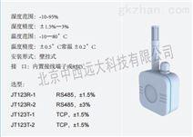 温湿度传感器 型号:MW88-JT123R-2