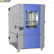 高低温低温湿热试验箱 皓天设备800LA款