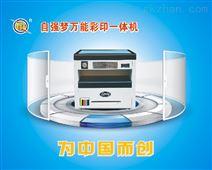 图文广告店印刷宣传单的彩色数码快印机