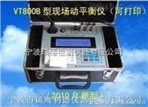 VT700B现场动平衡仪 打印平衡机价格