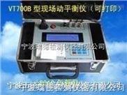 VT800B現場動平衡儀 30-30000轉平衡機價格