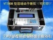 VT800B现场动平衡仪 30-30000转平衡机价格