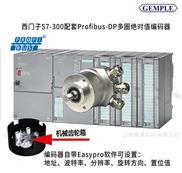 西门子300配套Profibus-DP多圈编码器绝对值