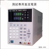 金保可編程數字式高精度直流電源