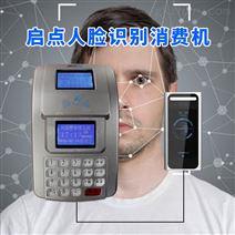 深圳食堂动态人脸识别消费机安装公司