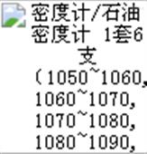 石油密度计 1套6支 型号:YL288-1050-1110g