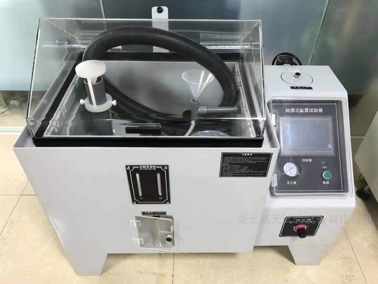 湖北智能型盐雾试验箱厂家