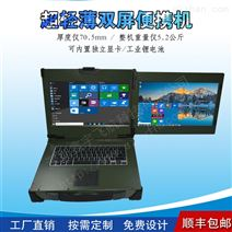 超轻薄双屏便携机便携式工业笔记本加固电脑