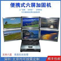 17寸便携式多屏六屏八显电脑工业便携机机箱