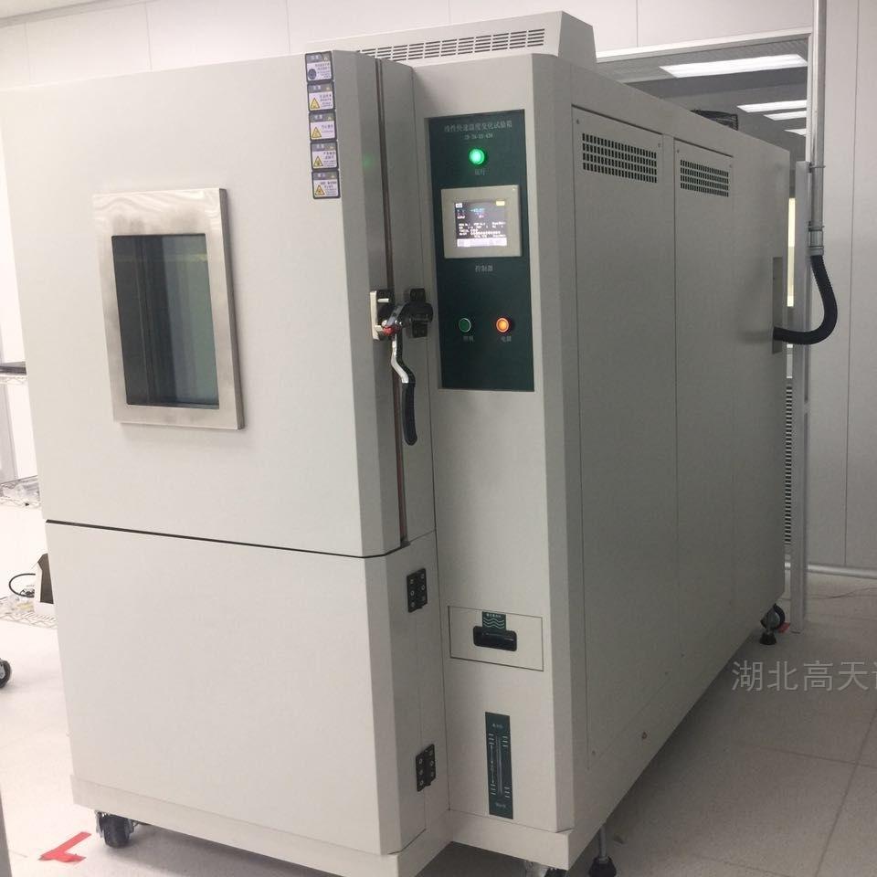 3℃/min快速温变试验箱