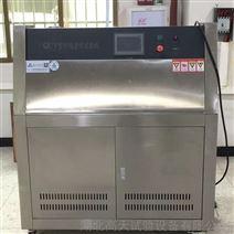小型UV紫外老化箱