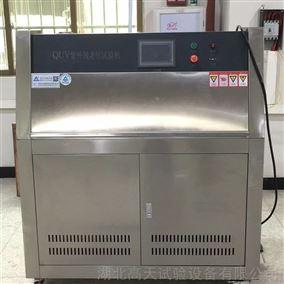 紫外线光耐气候试验机箱