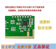 CC2500经典插件模块 |有源RFID 2.4G无线收发射频模块 送代码