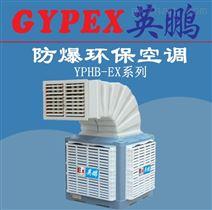 杭州安裝式防爆環保空調