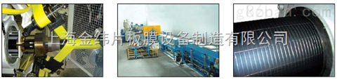 上海金緯PE鋼絲網骨架復合管生產線