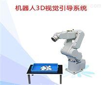 重慶機器視覺系統-VD230機器人3D引導系統