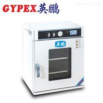 英鹏 高精密真空干燥箱YPHX-91TP