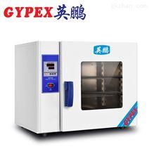英鹏 小型电热恒温烤箱YPHX-25GPF