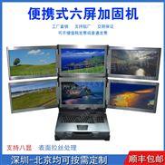 17寸上翻4u六屏八显工业便携式机箱加定制加固笔记本电脑外壳