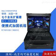 17寸上翻4U工业便携机机箱加固机箱电脑笔记本一体机视频采集