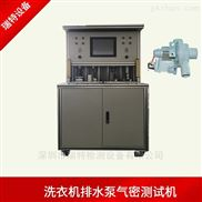 洗衣机水泵气密性试验机-水泵密封性测试机