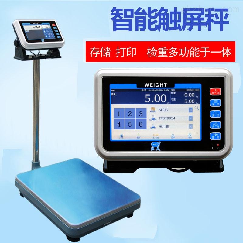 可设置时间记录每次称重数据智能电子台秤