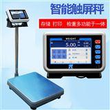 FWN-B20S可设置时间记录每次称重数据智能电子台秤