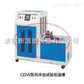 CDW系列冲击试验低温槽