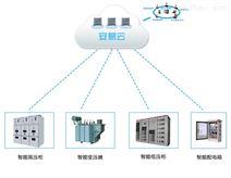 智慧供配電安全云管理系統 固德力安